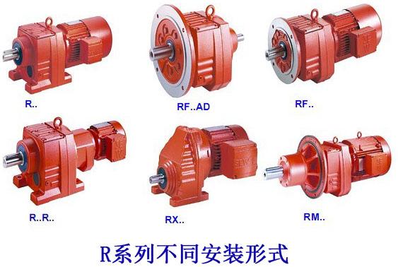 R系列齒輪減速機安裝形式