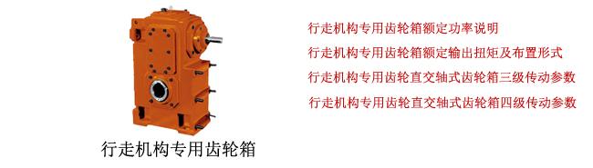 行走機構專用齒輪箱
