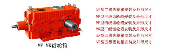 MP MR齒輪箱
