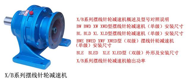1、X/B系列擺線針輪減速機