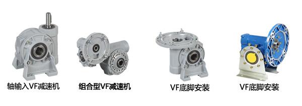 VF減速電機.jpg