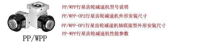 PP/WPP行星齒輪減速機參數