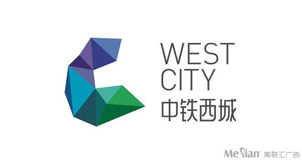 中铁西城广告设计