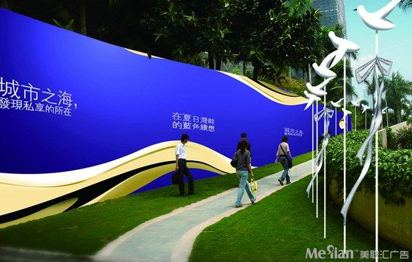 金域蓝湾广告设计